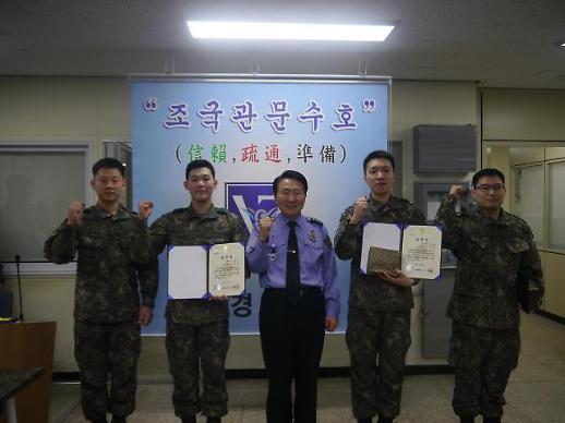 육군 17사단 3경비단 장병 4명,인천해양경찰서장 표창받아
