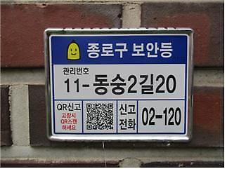 종로구, 보안등 표찰에 도로명주소 게재 민원처리 과정 단축