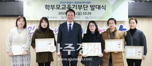 안양시 전문지식 갖춘 학부보 학교교육현장 활약 기대