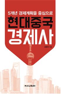 [아주책 신간]  현대중국경제사–5개년 경제계획을 중심으로