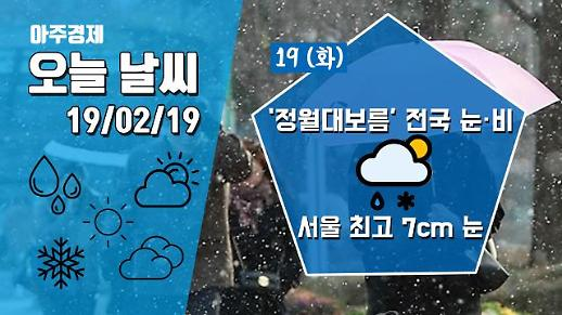 [19일 오늘 날씨] '정월대보름' 전국 눈·비, 서울 최고 7cm 폭설