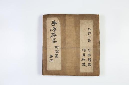 매천 황현 선생 항일기사 유묵첩 '수택존언' 등 공개