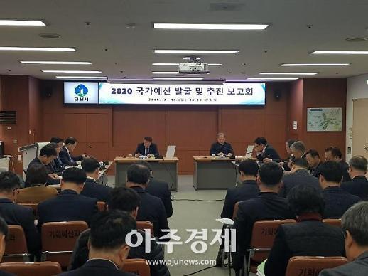 군산시, 2020년 국가예산 발굴 및 추진 보고회 개최