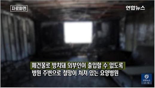폐쇄된 요양원서 '흉가체험' 유튜버, 진짜 시신 발견..작년 11월 사망 추정..신원 확인 후 유가족에게 연락