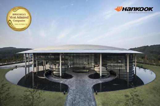 한국타이어, 10년 연속 '한국에서 가장 존경받는 기업' 1위