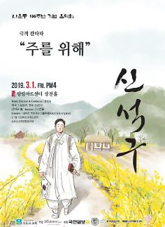 [3.1운동 100주년 기념 음악회] 민족대표 신석구 목사 추모하는 칸타타 '주를 위해'