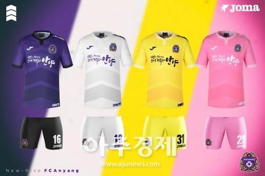 FC안양 2019 시즌 유니폼 디자인 공개