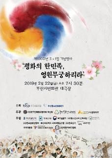 부산평화연합, 100주년 삼일절 기념 음악회 열어