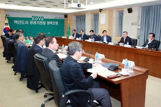 LX 등 전북혁신도시 입주 공공기관 스마트시티 정책포럼 개최