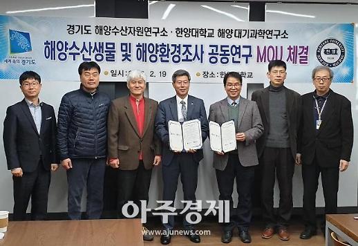 경기도해양수산자원硏-한양대, 경기바다 환경 공동연구 맞손