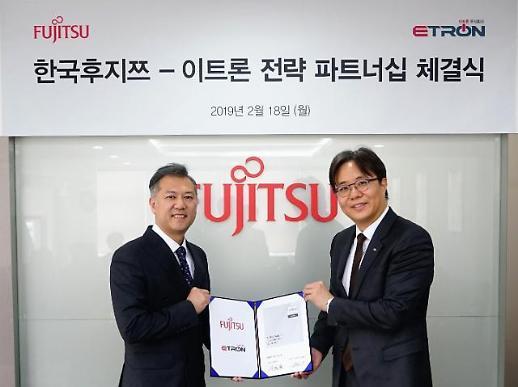 한국후지쯔, 이트론과 전략적 파트너십 체결