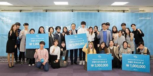 코웨이, 친환경 물병 아이디어 공모전 시상식 개최