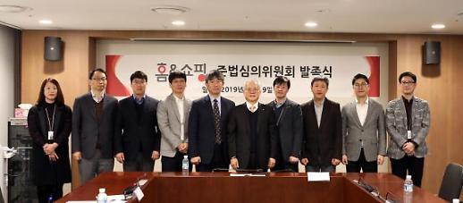 홈앤쇼핑, 준법심의위원회 발족…공공성 강화 노력
