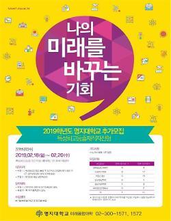 명지대학교 미래융합대학 20일까지 신입생 추가모집