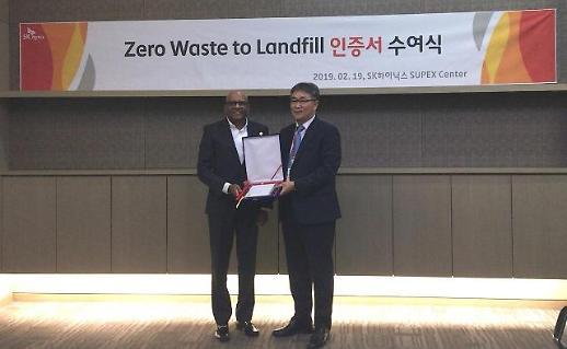 SK하이닉스, 국내 기업 최초로 폐기물 매립 제로 인증 획득