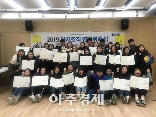 안양시청소년재단 2019년 청소년자치조직 연합위촉식 가져