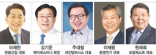 중기중앙회장 후보들 공개 토론회 개최…최저임금·주52시간 근로제 등 해법 제시