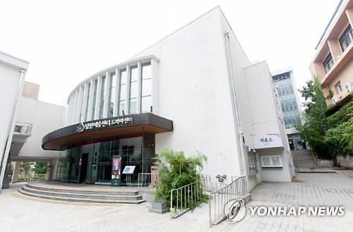 서울문화재단, 공공극장의 독립성·자율성을 위한 TF팀 구성
