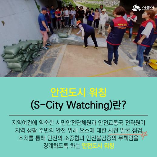 시흥시,안전도시 워칭(S-City Watching) 운영