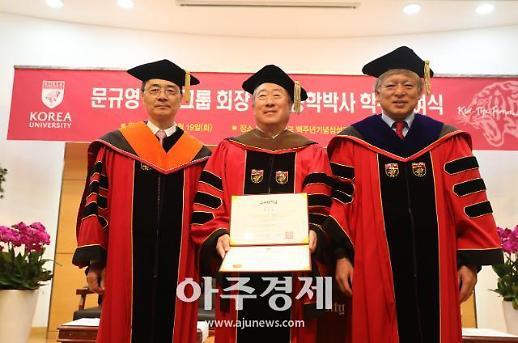 문규영 아주그룹 회장, 고려대 명예박사 됐다