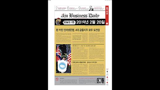 [헤드라인] 판 커진 인터넷은행, 4대 금융지주 모두 도전장