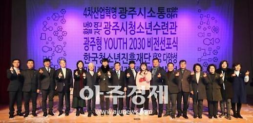 광주시, '광주형 YOUTH 2030 비전 선포식' 개최