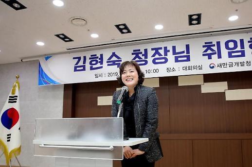 김현숙 제3대 새만금개발청장 취임…새만금 개발에 동참해 영광