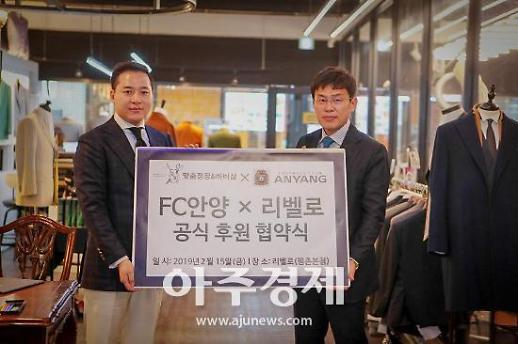 FC안양-평촌맞춤정장 브랜드 리벨로 정장 후원 재계약 체결