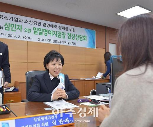 [경기신보] 심민자 도의원 일일명예지점장 위촉...소상공인 경영애로 청취