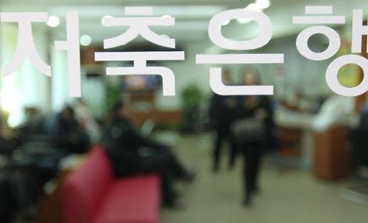 박재식 저축은행중앙회장-노조 21일 만남...파업 분수령