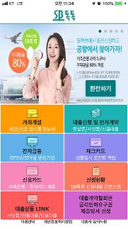 저축은행 애플리케이션 SB톡톡 누적 수신액 3조 돌파