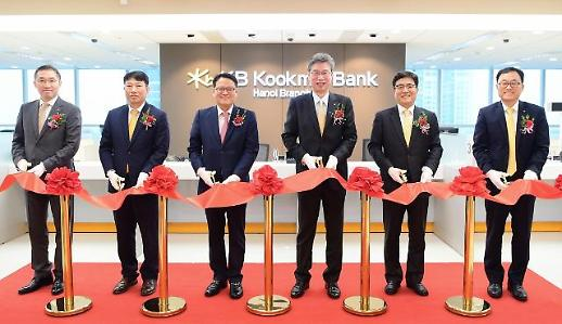 KB국민은행, 베트남 '하노이지점' 개설