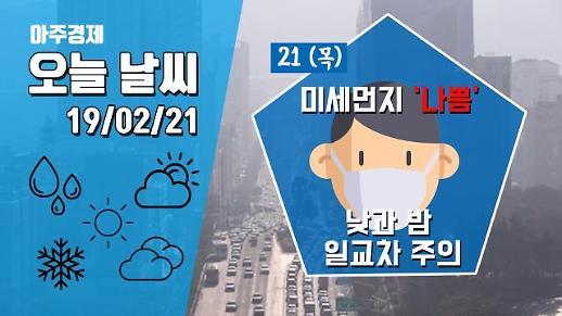 [21일 오늘 날씨] 수도권·강원·충청·호남·영남 등 미세먼지 '나쁨'···큰 일교차 주의
