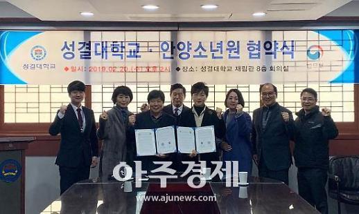 성결대 지역사회협력단-안양소년원 업무협약 체결