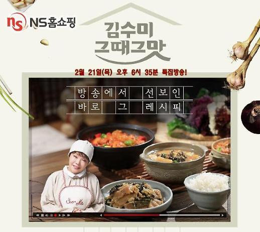 수미네 반찬·한상차림, 21일 NS홈쇼핑서 大공개