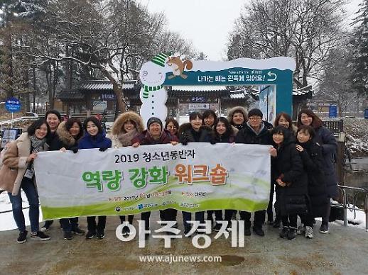 안양시청소년재단 청소년동반자 역량강화 워크숍 개최