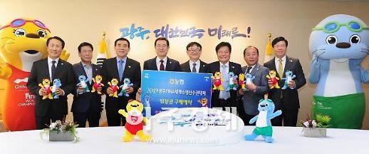 농협광주본부 세계수영대회 입장권 5000만원 어치 구매약정