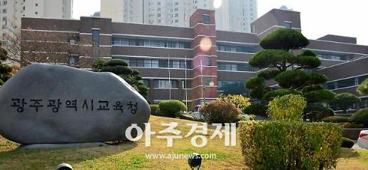 광주광역시교육청 3월 9월은 출장,회의 없는달