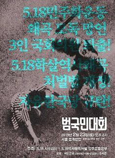 23일 서울 청계광장서 5·18망언 3인 국회의원 퇴출 등 위한 범국민대회