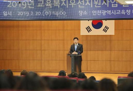 인천시교육청,2019년 교육복지우선지원사업 운영학교 241개교, 19억 4천만원 지원