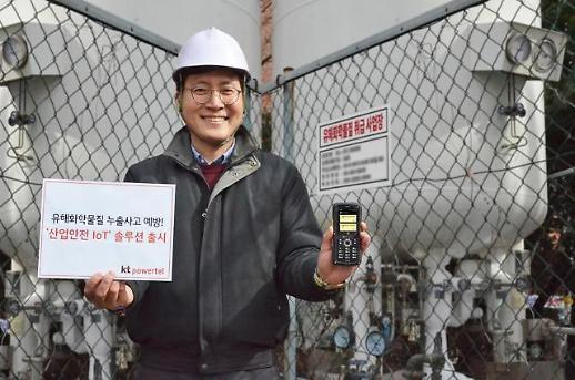 KT파워텔, '산업안전 IoT' 솔루션 출시…화학물질 누출감지와 IoT 결합
