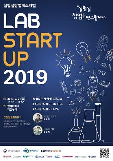 과기정통부, 실험실 창업 페스티벌 '랩 스타트업 2019' 개최