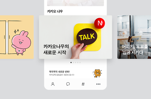 """카카오, 브랜드 커뮤니케이션 채널 '카카오 나우' 오픈...""""이용자와 소통"""""""