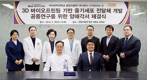 분당차병원-시지바이오, '3D 바이오프린팅 기반 줄기세포 전달체 개발' 협약