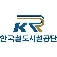 철도공단, 철도건설 예산 2조7588억원 상반기 조기 집행