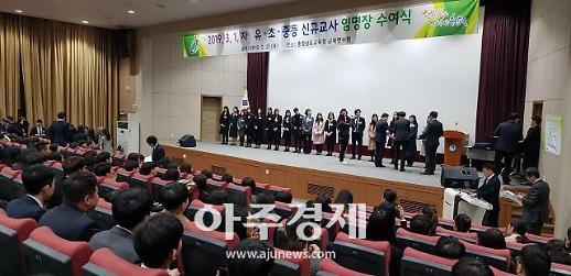 충남도교육청 신규 교사 임명장 수여식