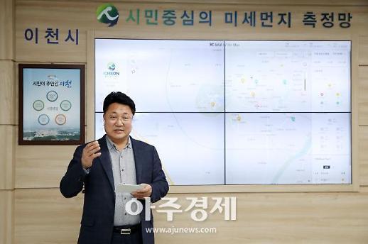 [이천시] 5G 기반 미세먼지 통합대응· 관리서비스 시연