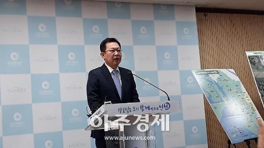 인천시, 장기미집행공원 대응 종합계획 발표