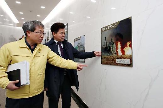 인천 동구, 민방위교육장 새롭게 문 열어