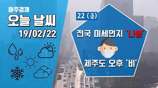 [22일 오늘 날씨] 전국 대부분 미세먼지 '나쁨'···제주 오후에 '비'